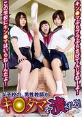 女子校の、男性教師がキ●タマを潰される!