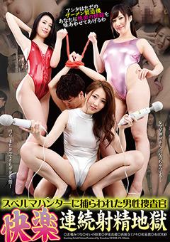 【若槻みづな動画】新作スペルマハンターに捕らわれた捜査官-快楽連続射精地獄-M男