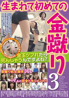 【あやね遥菜動画】生まれて初めての金蹴り3-M男