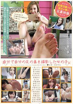 【一条リオン動画】自分で自分の足の裏を撮影した女の子。-マニアック
