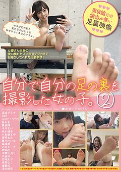 「自分で自分の足の裏を撮影した女の子。2」のサンプル画像