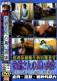 お姉さんの臭い肉体 田中和佳子