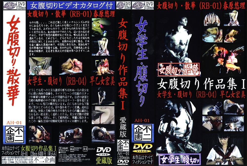 女腹切り作品集1 女腹切り・散華のエロ画像