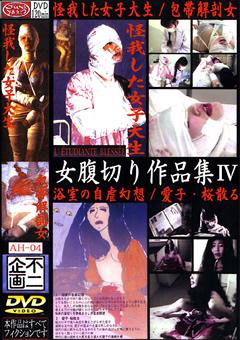 女腹切り作品集4 浴室の自虐幻想