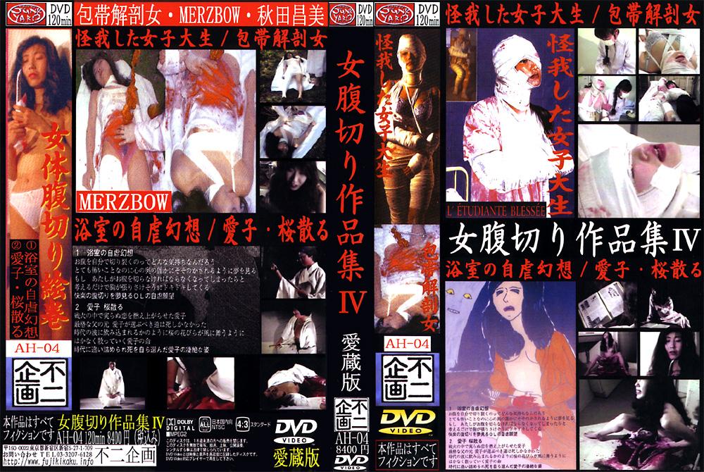 女腹切り作品集4 愛子・桜散るのエロ画像