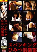 スパンキングひみつ倶楽部2
