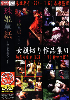 女腹切り作品集6 魅惑の白刃