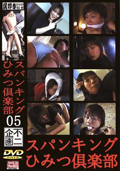 スパンキングひみつ倶楽部5