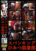 スパンキングひみつ倶楽部7
