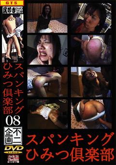 スパンキングひみつ倶楽部8