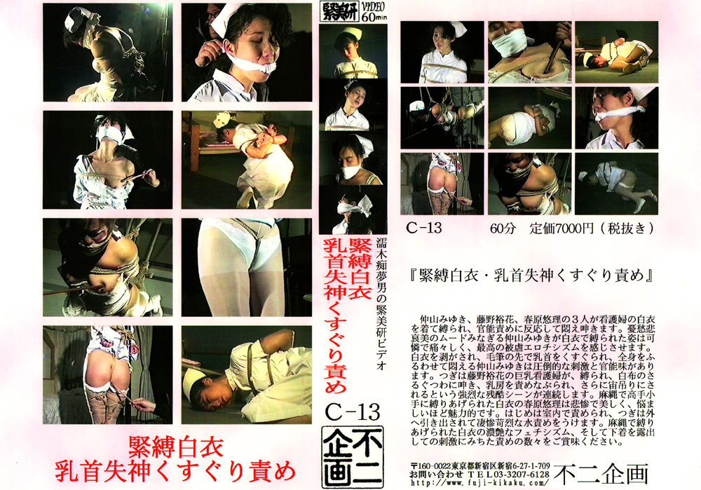 緊縛白衣・乳首失神くすぐり責めのエロ画像