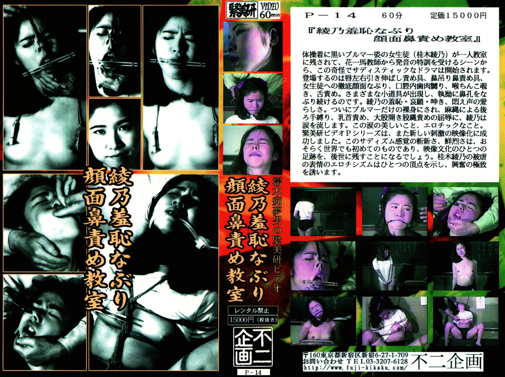 綾乃羞恥なぶり・顔面鼻責め教室のエロ画像
