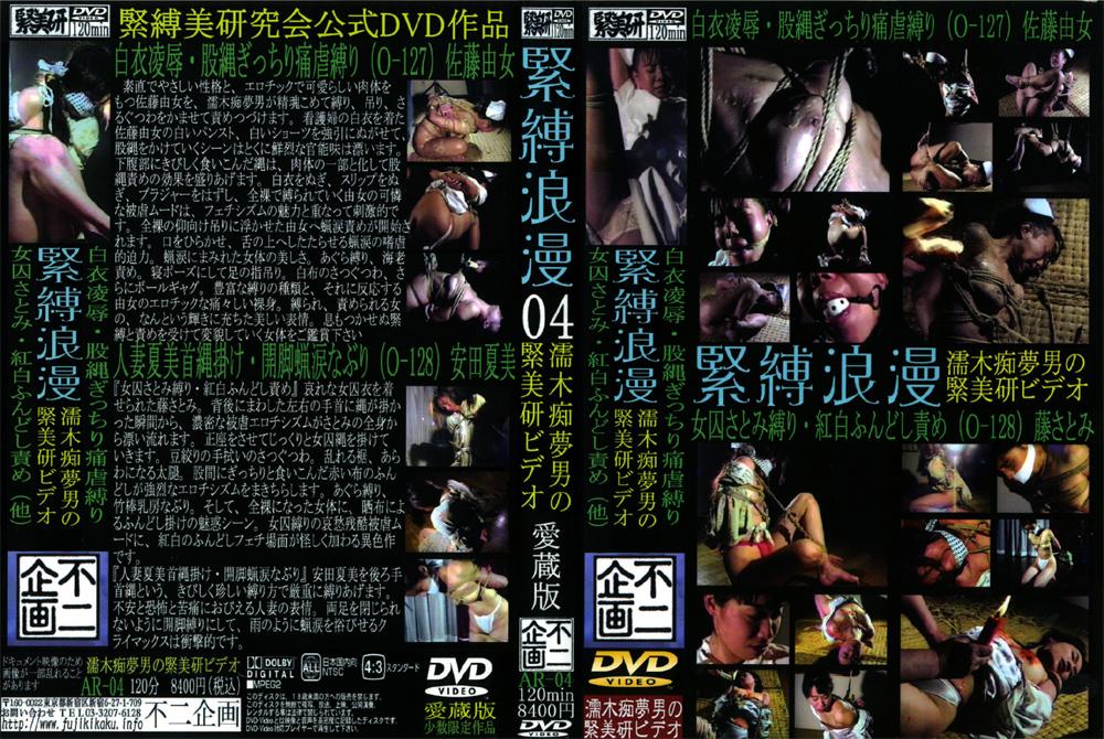 緊縛浪漫04 女囚さとみ縛り・紅白ふんどし責めのエロ画像