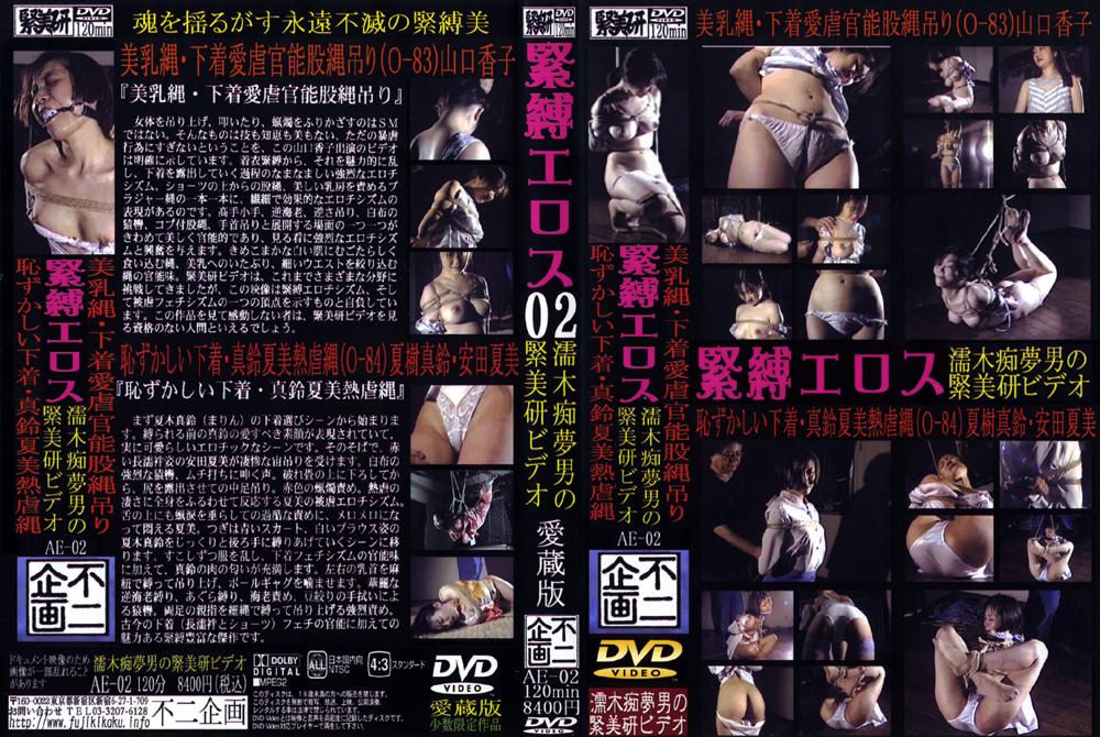 緊縛エロス02 恥ずかしい下着・真鈴夏美熱虐縄のエロ画像
