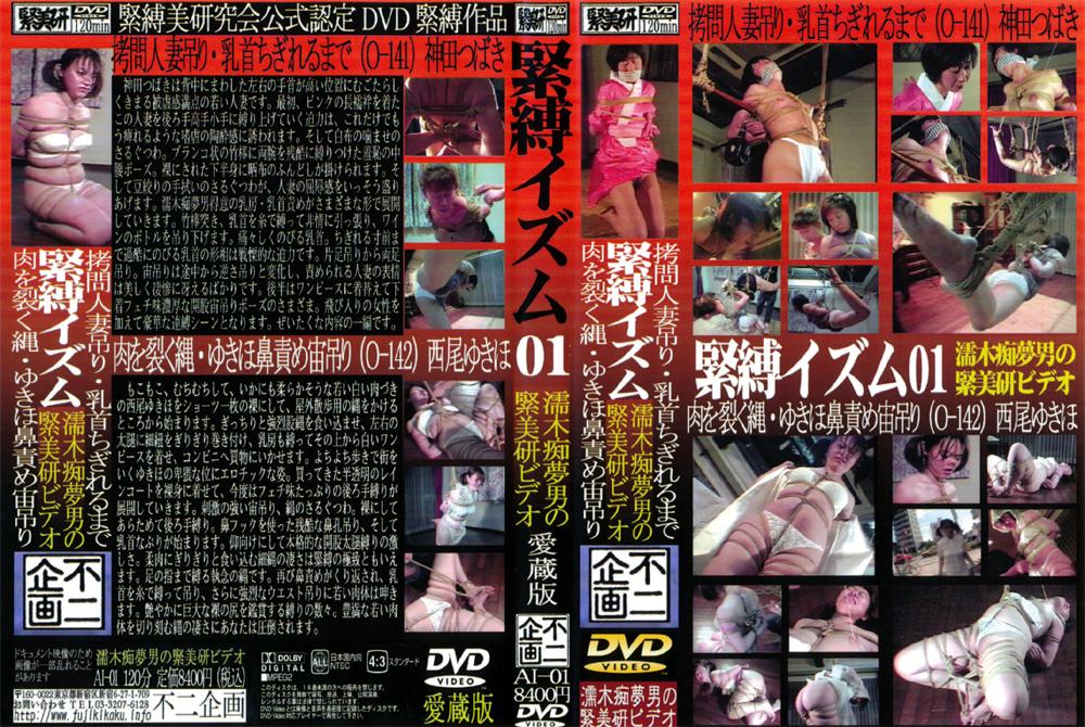 緊縛イズム01 拷問人妻吊り・乳首ちぎれるまでのエロ画像
