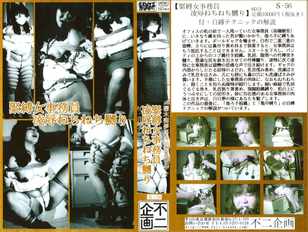 緊縛女事務員・凌辱ねちねち嬲り 高橋樹里のエロ画像