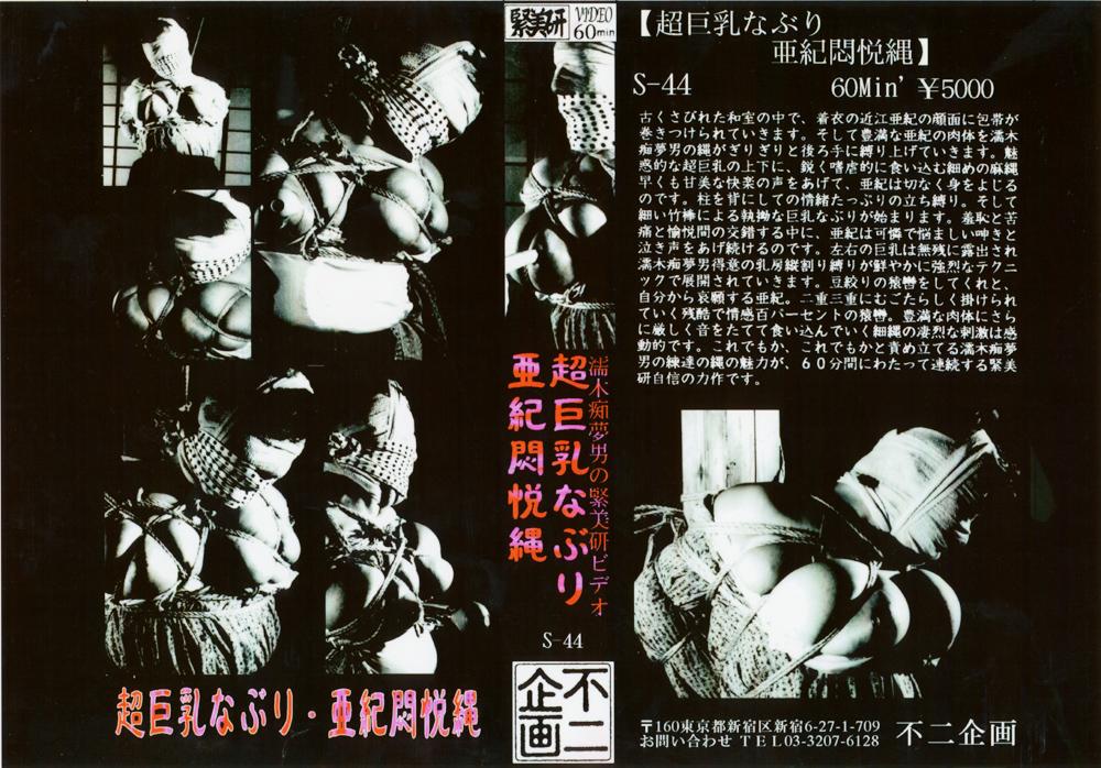 超巨乳なぶり・亜紀悶悦縄 近江亜紀のエロ画像