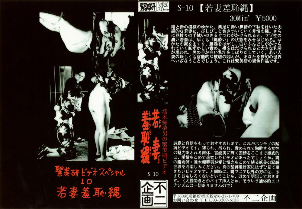 若妻羞恥縄 蒲田悦子のエロ画像