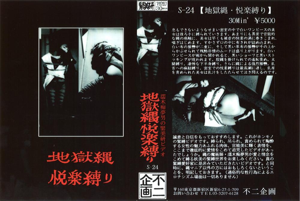 地獄縄・悦楽縛り 野口優子のエロ画像