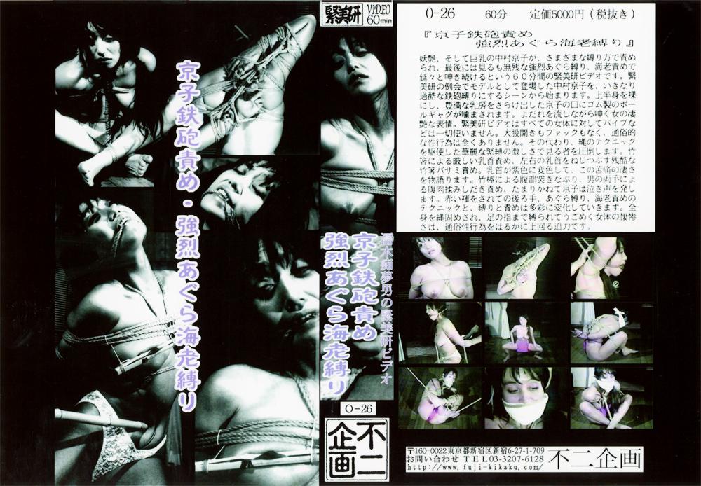 京子鉄砲責め・強烈あぐら海老縛りのエロ画像