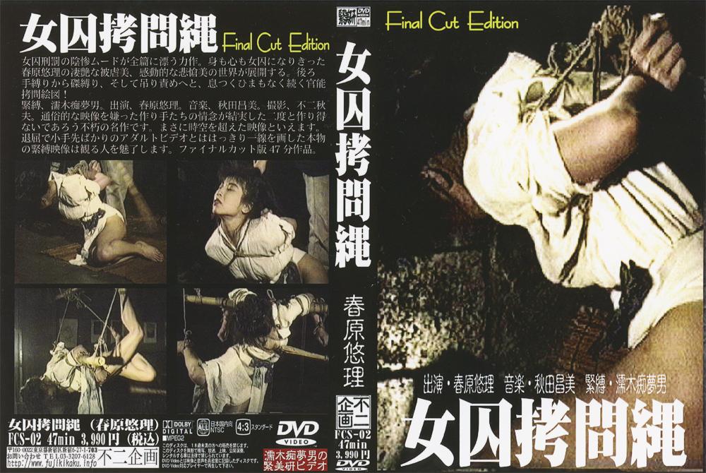 女囚拷問縄 春原悠理のエロ画像