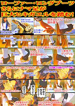 ローファー・ロングブーツさらにナマ足が巨大ヒキガエルを踏む!
