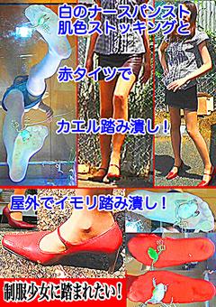 「長身スレンダー女性がカエル踏み!屋外はイモリ!」のサンプル画像