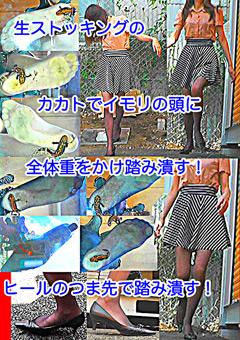 「長身スレンダー女性のカカトで頭を踏み潰されるイモリ!」のサンプル画像