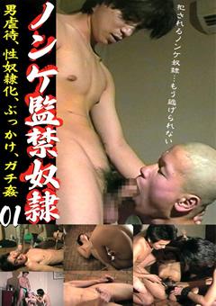 【ぶっかけ】ノンケ監禁奴隷01
