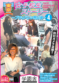 東京女子校生ストーリー ~ブラりパンツ売り編~4