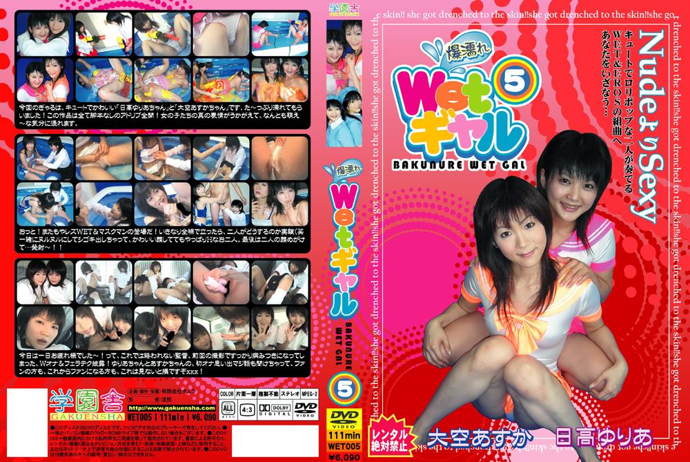 爆濡れ Wetギャル5