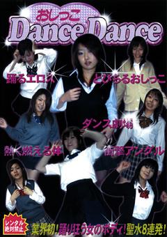 おしっこ Dance Dance1