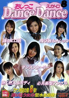 おしっこスカトロ Dance Dance8