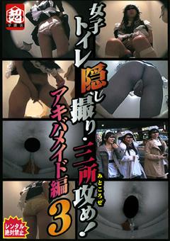 女子トイレ隠し撮り・三所攻め!3 アキバメイド編