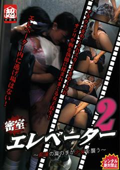 密室エレベーター2