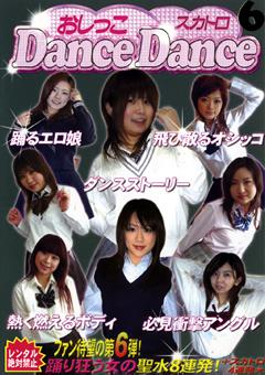 おしっこスカトロ Dance Dance6