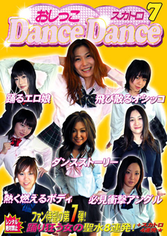 おしっこスカトロ Dance Dance7