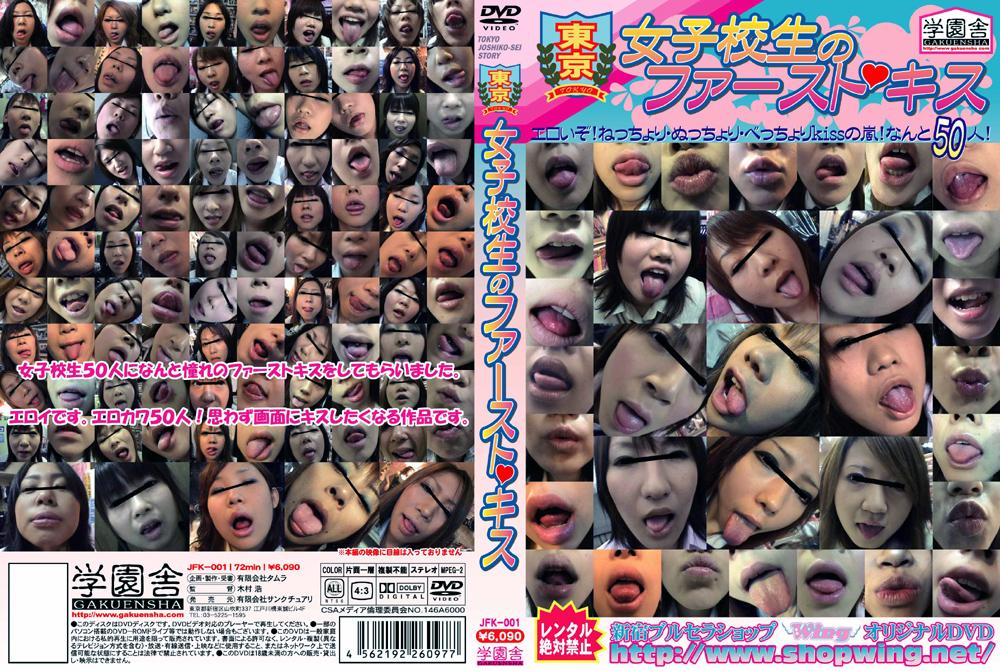 東京女子校生のファーストキス1