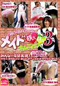 メイド萌え萌えオムニバス3