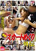 爆撮スカートめくり外伝 vol.2