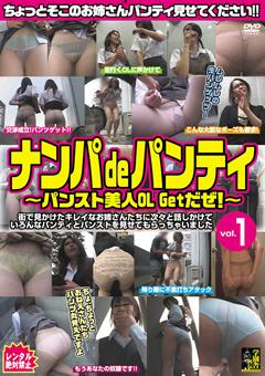 ナンパdeパンティ vol.1