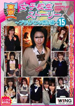 東京女子校生ストーリー ~ブラりパンツ売り編~15