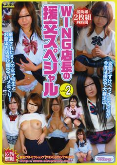 Wing店長の援交スペシャル vol.2