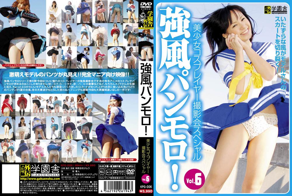 強風パンモロ! Vol6