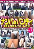 ナンパdeパンティ vol.7