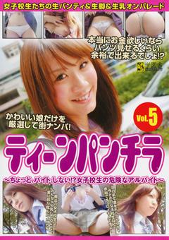 ティ-ンパンチラ Vol.5 ちょっと、バイト、しない!?女子校生の危険なアルバイト