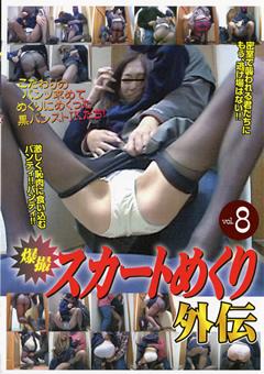 爆撮スカートめくり外伝 vol.8