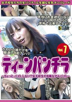 ティ-ンパンチラ Vol.7 ~ちょっと、バイト、しない!?女子校生の危険なアルバイト~