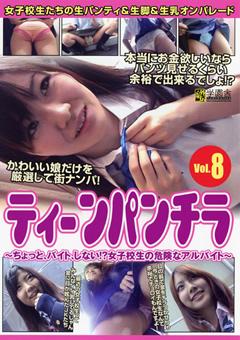 ティーンパンチラ Vol.8