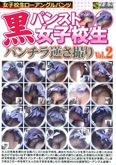 黒パンスト女子校生パンチラ逆さ撮り Vol.2